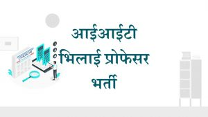 IIT Bhilai Recruitment 2021