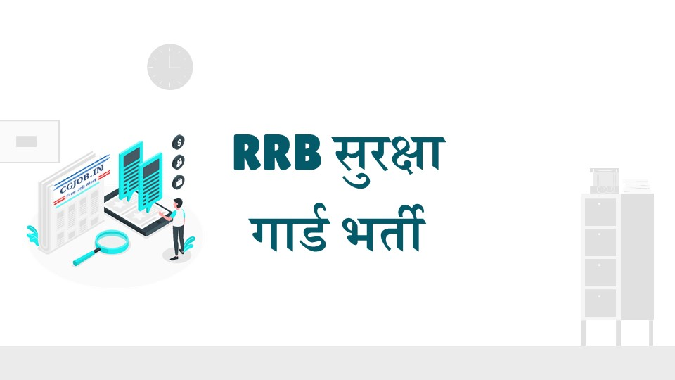 RRB Security Guards Recruitment-2021