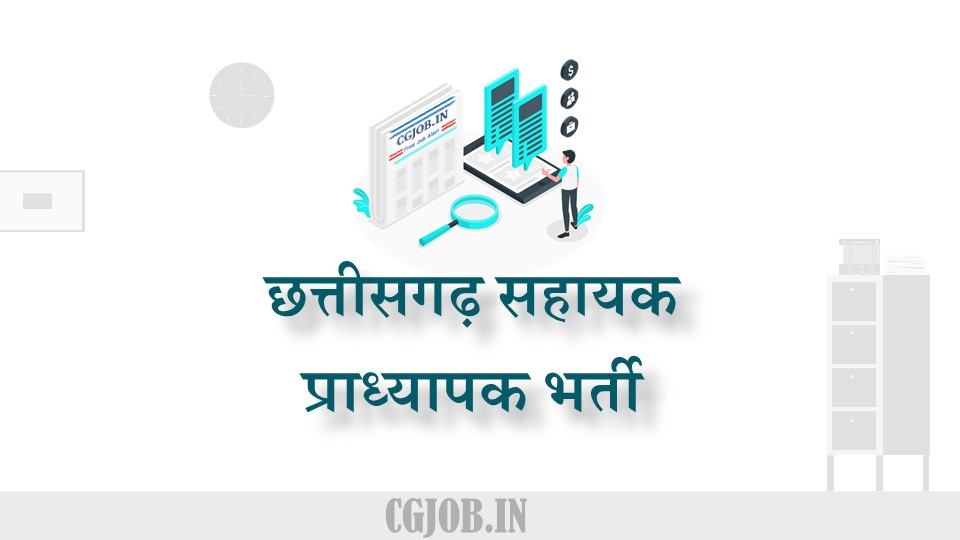 CGPSC Assistant Professor Recruitment-2021